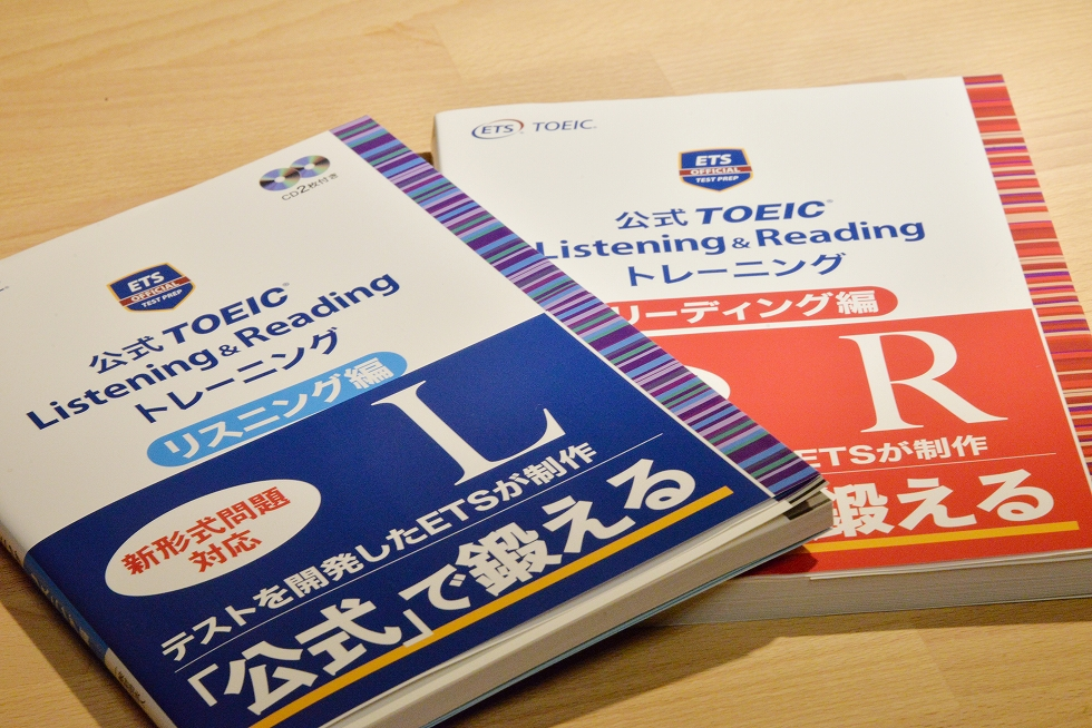 公式TOEICListening&Reading問題集